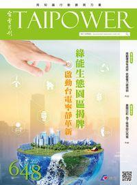 台電月刊 [第648期]:綠能生態園區揭牌 啟動台電寧靜革新
