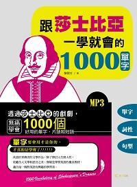 跟莎士比亞一學就會的1000單字 [有聲書]