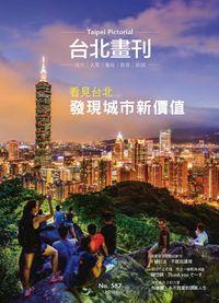 臺北畫刊 [第587期]:看見台北 發現城市新價值