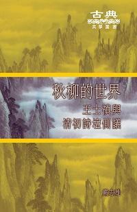 秋柳的世界:王士禛與清初詩壇側議