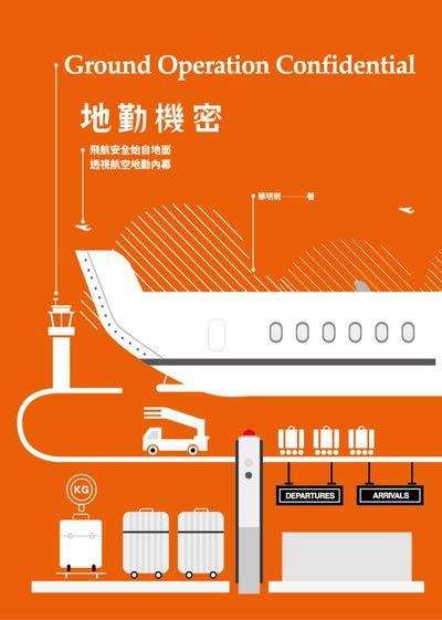 地勤機密:飛航安全始自地面, 透視航空地勤內幕