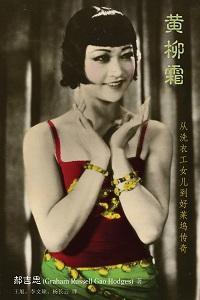 黃柳霜:從洗衣工女到好萊塢傳奇