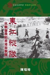 東江縱隊:抗戰前後的香港游擊隊