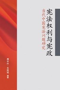 憲法權利與憲政:當代中國憲法的問題研究