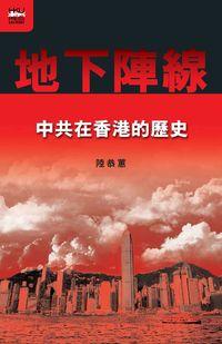 地下陣線:中共在香港的歷史