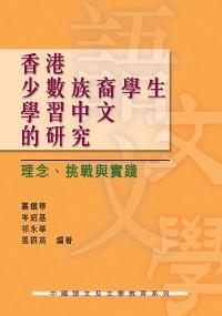 香港少數族裔學生學習中文的研究:理念、挑戰與實踐
