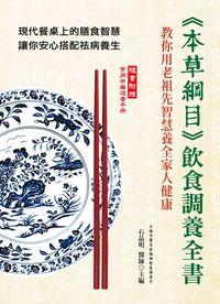 《本草綱目》飲食調養全書:教你用老祖先智慧養全家人健康