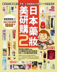 日本藥妝美研購. 2