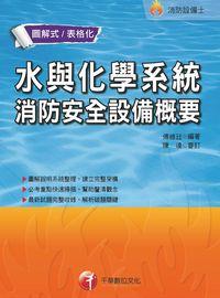 水與化學系統消防安全設備概要