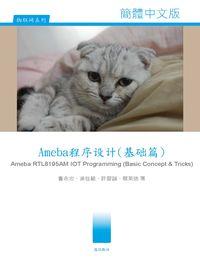Ameba程序設計(基礎篇)