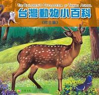 台灣動物小百科, 綜合篇