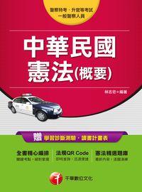 中華民國憲法(概要)