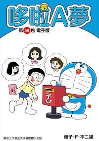 哆啦A夢. 第58包