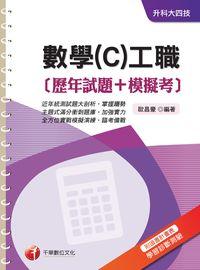 數學(C)工職[歷年試題+模擬考]
