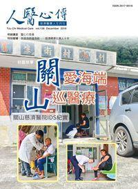 人醫心傳:慈濟醫療人文月刊 [第156期]:關愛海瑞 山巡醫療