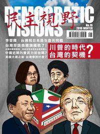 民主視野 [第16期]:川普的時代 台灣的契機?