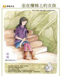 坐在樓梯上的女孩