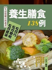 養生膳食138例:中醫養生之保健粥、膳、湯