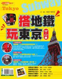 搭地鐵.玩東京. 10