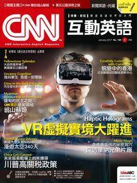 CNN互動英語 [第196期] [有聲書]:VR虛擬實境大躍進