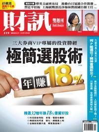 財訊雙週刊 [第519期]:極簡選股術