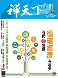 禪天下 [第141期]:循環經濟有春天