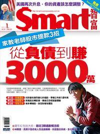 Smart智富月刊 [第221期]:從負債到賺3000萬
