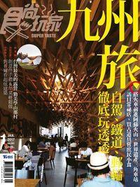 食尚玩家 [第351期]:九州旅