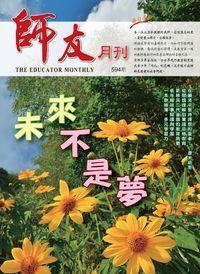 師友月刊 [第594期]:未來不是夢