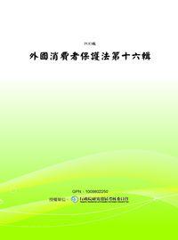 外國消費者保護法. 第十六輯