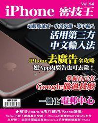 iPhone 密技王 [第14期]:活用第三方中文輸入法