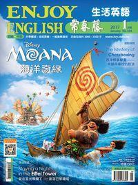 常春藤生活英語雜誌 [第164期] [有聲書]:Moana 海洋奇緣