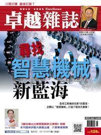 卓越雜誌 [第369期]:尋找智慧機械新藍海