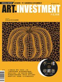 典藏投資 [第111期]:不一樣的收藏者