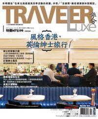旅人誌 [第140期]:風格香港,英倫紳士旅行