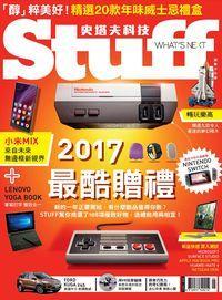 Stuff 史塔夫科技 [第156期]:2017最酷贈禮