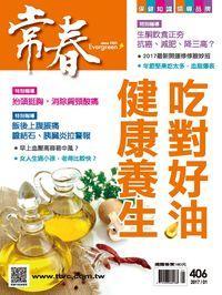 常春月刊 [第406期]:吃對好油 健康養生
