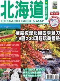 北海道玩全指南