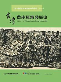 台灣農產運銷發展史