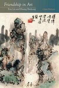 Friendship in art:Fou Lei and Huang Binhong