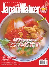 Japan Walker [第17期]:北海道絕品美食攻略 7大必吃定番