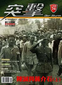 突擊雜誌Der Sturm [第74期]:陳誠與蔣介石 [上]