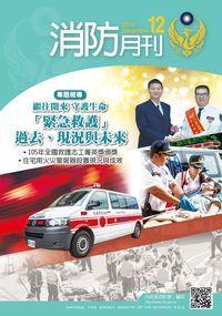 消防月刊 [2016年12月號]:「緊急救護」 過去、現況與未來