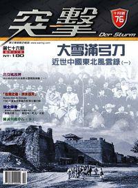 突擊雜誌Der Sturm [第76期]:大雪滿弓刀 : 近世中國東北風雲錄 [一]