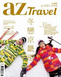 AZ旅遊生活 [第165期]:冬戀京畿道