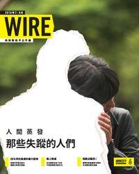 WIRE國際特赦組織通訊 [2016年7-9月]:人間蒸發 那些失蹤的人們