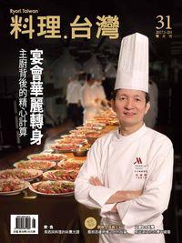 料理.台灣 [第31期]:宴會華麗轉身 主廚背後的精心計算