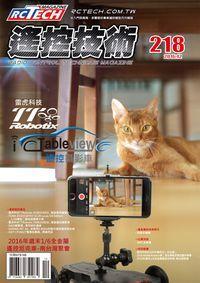 遙控技術 [第218期]:雷虎科技TTRobotix iTABLEVIEW智能遙控攝影車