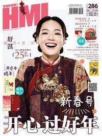 HMI [Issue 286]:開心過好年