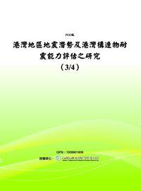 港灣地區地震潛勢及港灣構造物耐震能力評估之硏究. 3/4